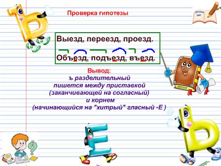 правило с разделительным ъ и ь знаком